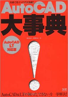 AutoCAD大事典