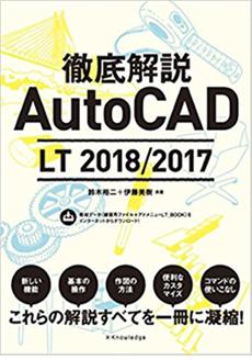 徹底解析AutoCAD LT 2018