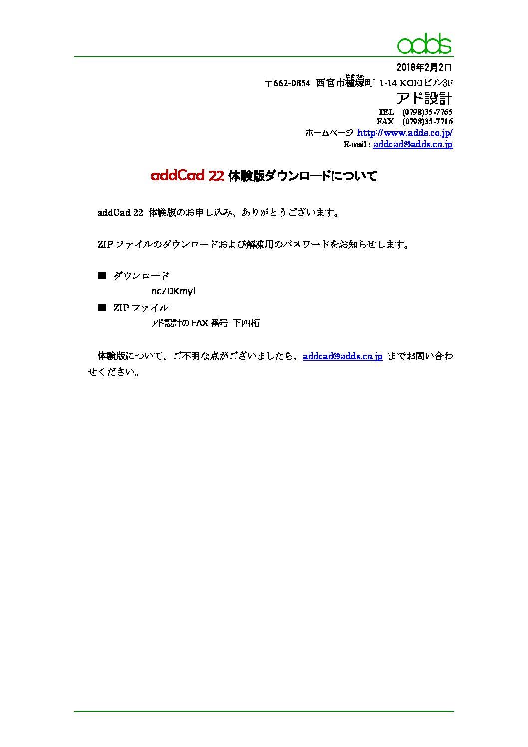addCad | 建築向け2D CAD | アド設計